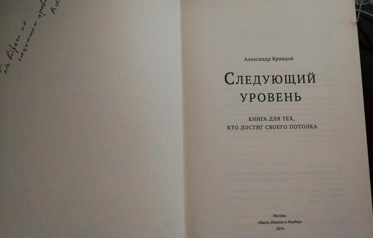 АЛЕКСАНДР КРАВЦОВ СЛЕДУЮЩИЙ УРОВЕНЬ СКАЧАТЬ БЕСПЛАТНО