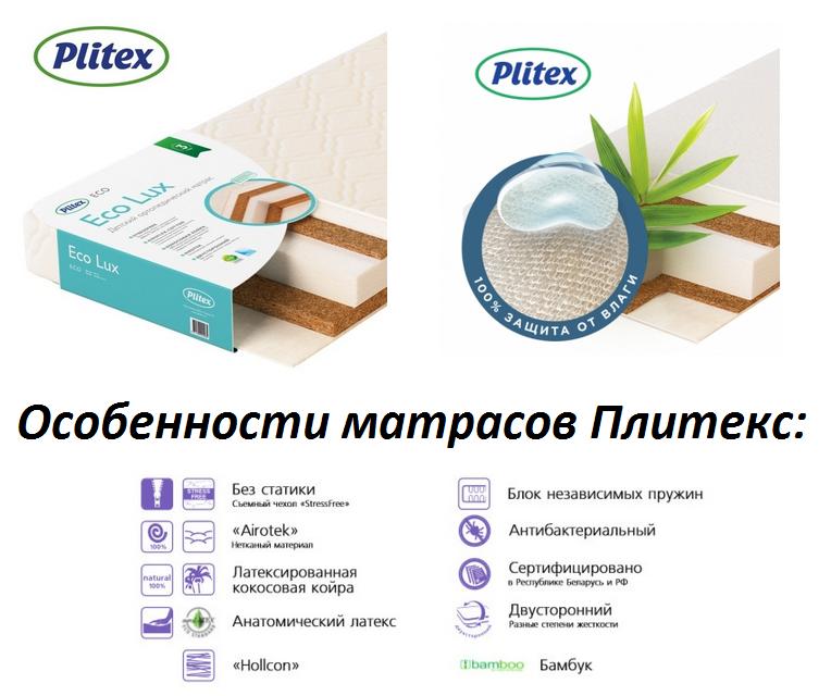 детские матрасы Plitex