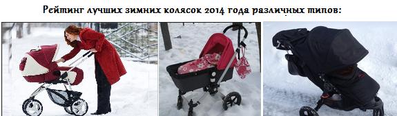 лучшие зимние коляски
